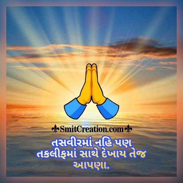 Gujarati Quote Pic