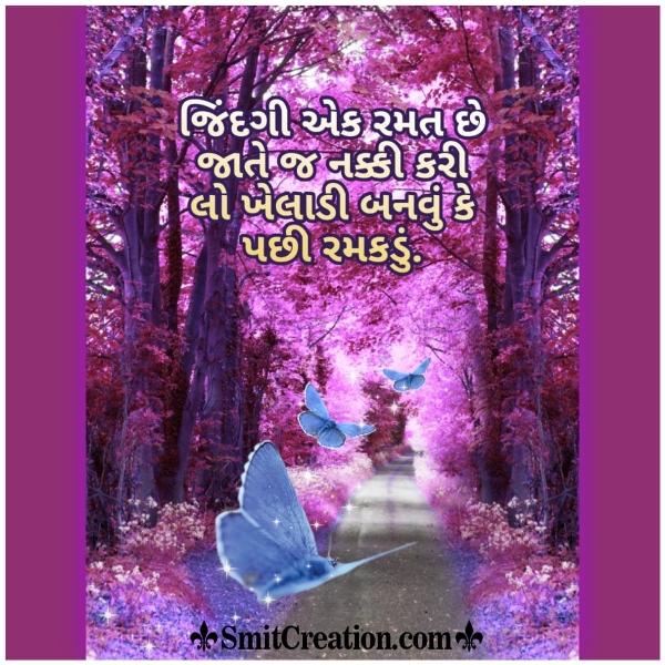 Life Quote In Gujarati