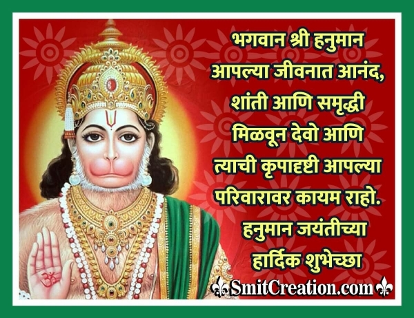 Hanuman Jayanti Wish In Marathi