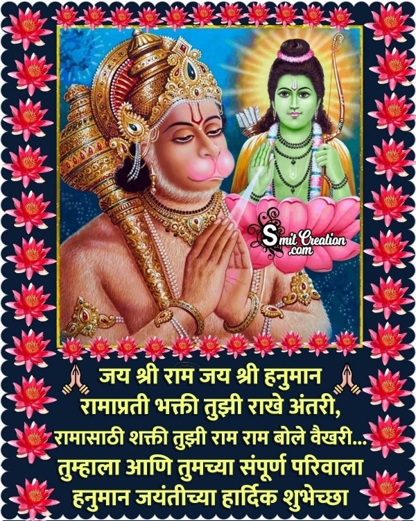 Hanuman Jayanti Wish Image In Marathi