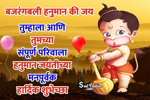 Hanuman Jayanti Marathi Wish