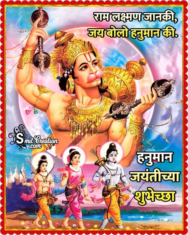 Hanuman Jayanti Marathi Image