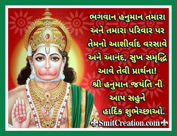 Hanuman Jayanti Wish In Gujarati