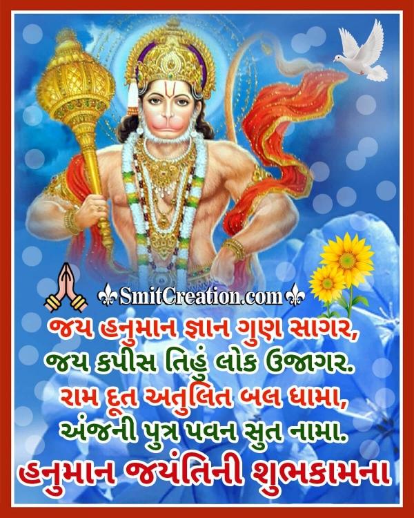 Shubh Hanuman Jayanti Gujarati Quote Image