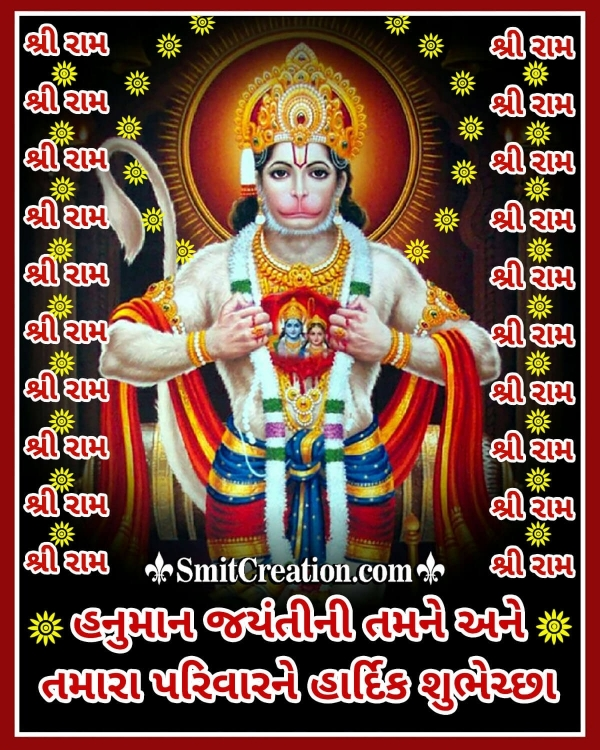 Hanuman Jayanti Gujarati Wish