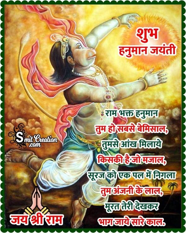 Hanuman Jayanti Status In Hindi