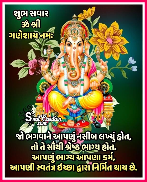 Shubh Savar Shri Ganeshay Namah