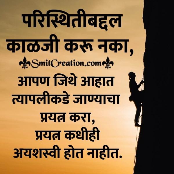 Marathi Motivational Quote For Success