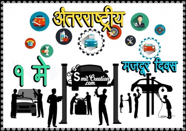 Antarrashtriya Majdoor Diwas