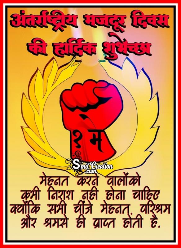 Antarrashtriya Majdoor Diwas Ki Hardik Shubhechha