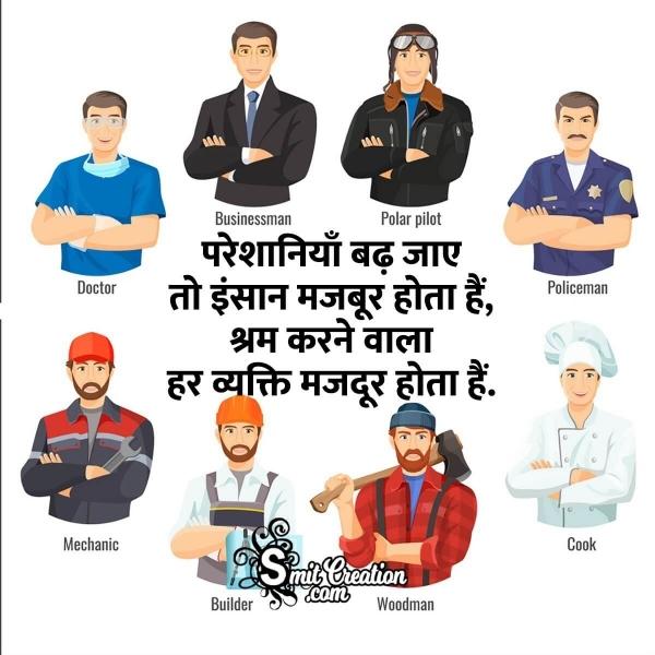 Worker Day Hindi Shayari
