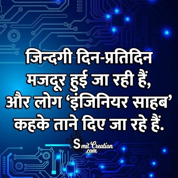 Worker Day Hindi Shayari Image
