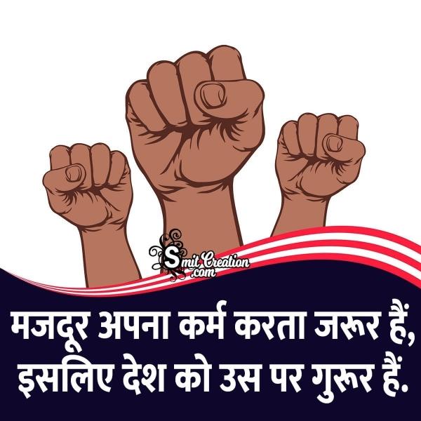 Worker Day Shayari Images ( कामगार दिवस शायरी इमेजेस )