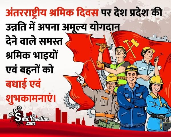 Antarrashtriya Shramik Diwas Ki Shubhkamnaye