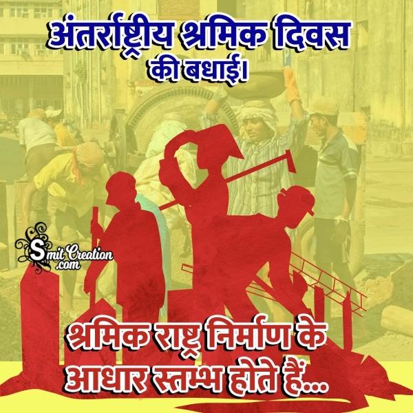 Antarrashtriya Shramik Diwas Ki Badhai