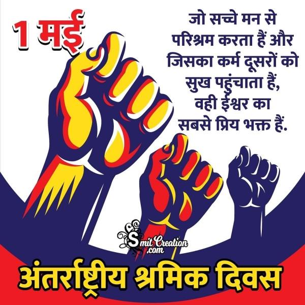1 May Antarrashtriya Shramik Diwas Status Image