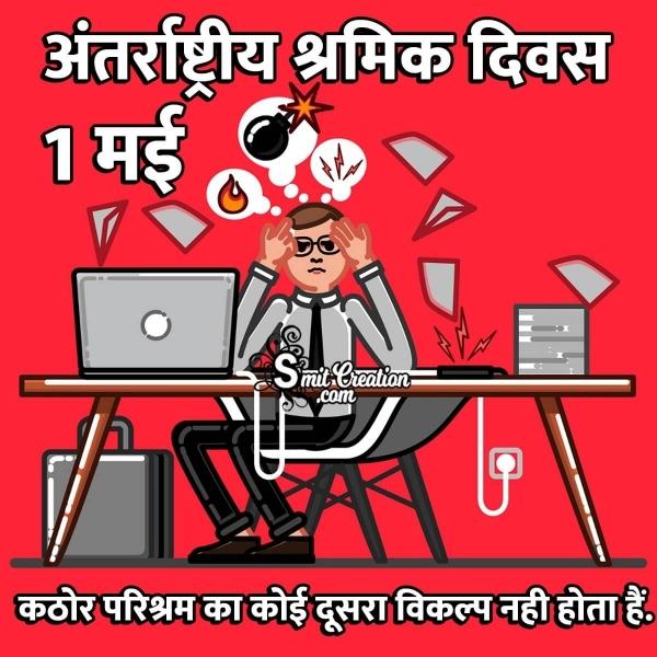 1 May Antarrashtriya Shramik Diwas Image