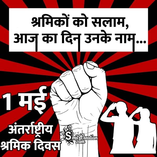 1 May Antarrashtriya Shramik Diwas