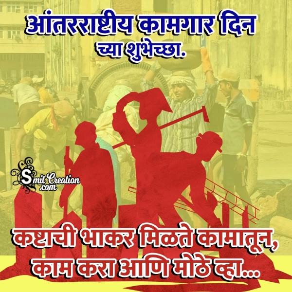 Antarrashtriya Kamgar Din Chya Hardik Shubhechha