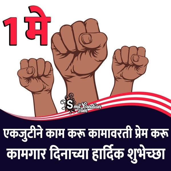 1 May Antarrashtriya Kamgar Din Chya Hardik Shubhechha