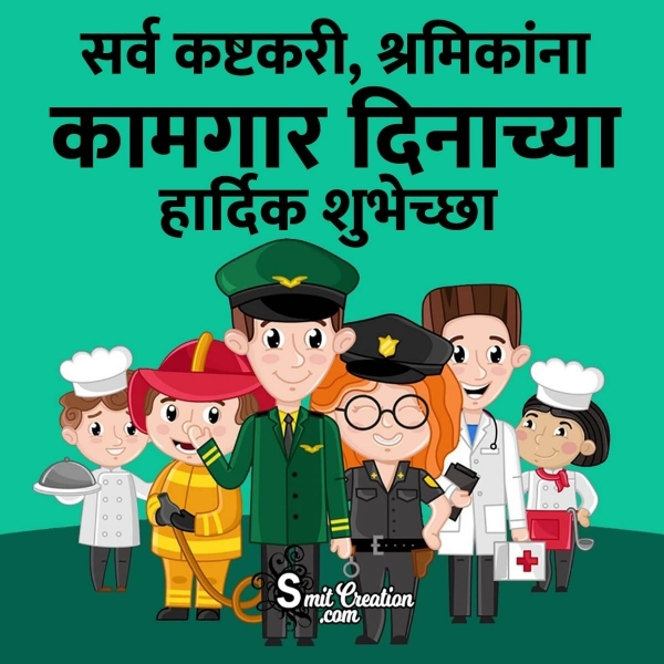 Happy Labour Day Marathi Wish Image