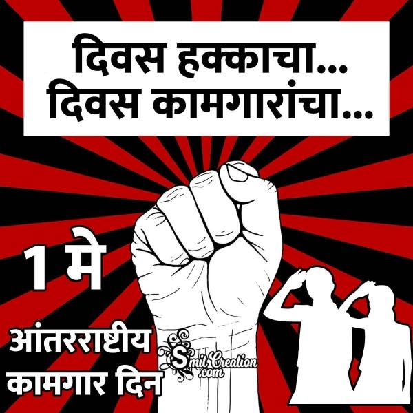 1 May Antarrashtriya Kamgar Din