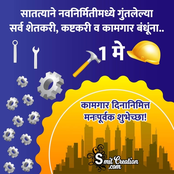 International Workers Day Wish In Marathi