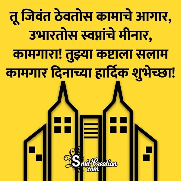International Workers Day Marathi Image