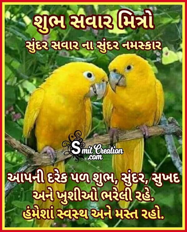 Shubh Savar Mitro Wish Image