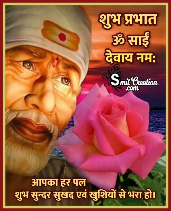 Shubh Prabhat Saibaba Hindi Wish