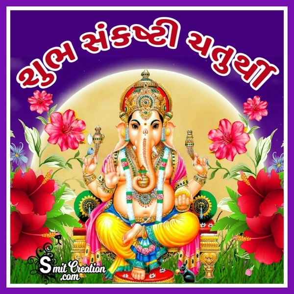 Shubh Sankashti Chaturthi Gujarati Image
