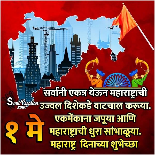 Maharashtra Day Wish In Marathi