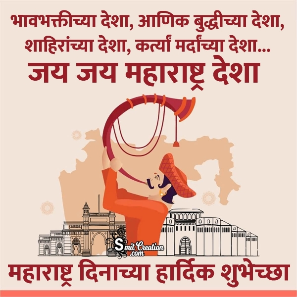 Maharashtra Din Quotes In Marathi