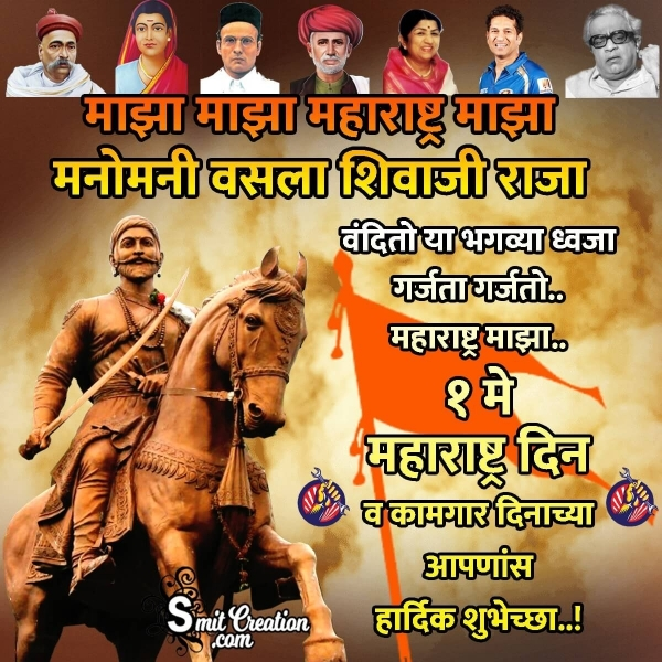 1 May Maharashtra Day And Workers Day Quote In Marathi