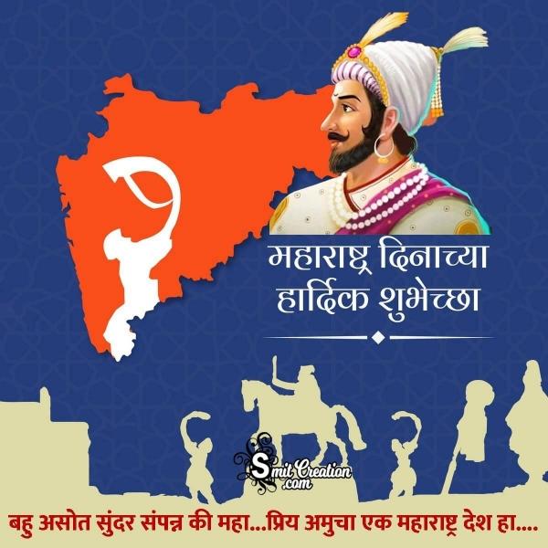 Maharashtra Day Quote In Marathi