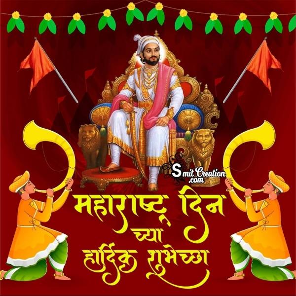 Maharashtra Din Marathi Image