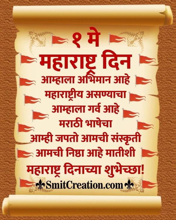 1 May Maharashtra Din Marathi Status Image