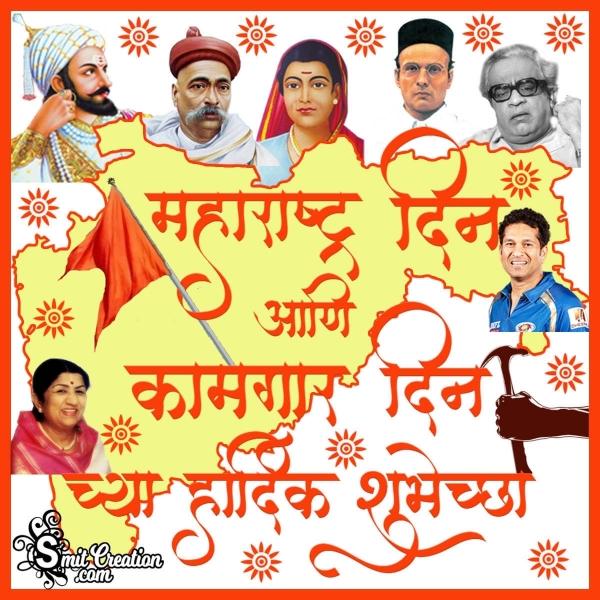 Maharashtra Din And Kamgar Din Marathi Image
