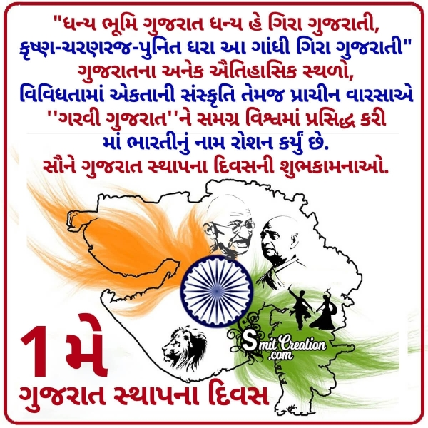 1 May Gujarat Foundation Day Quote Image