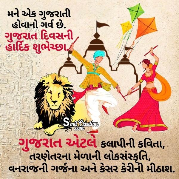Happy Gujarat Day Status Image