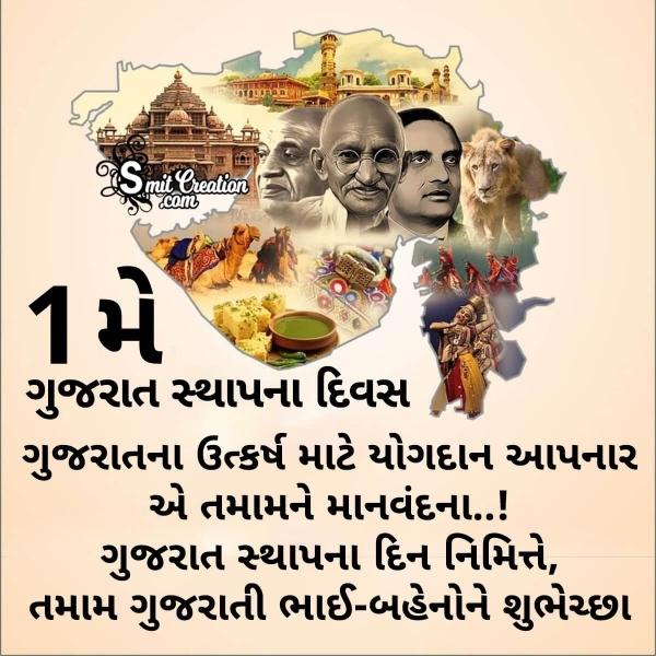 1 May Gujarat Sthapana Diwas Wish Image