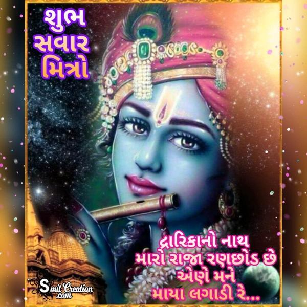 Shubh Savar Mitro Krishna Status Image