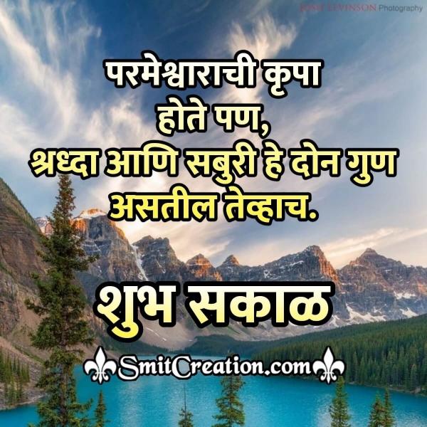 Shubh Sakal Parmeshwarchi Krupa Image