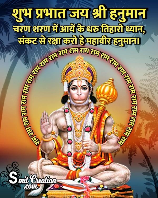 Shubh Prabhat Hanuman Images And Quotes (शुभ प्रभात श्री हनुमान जी के इमेजेस और कोट्स)