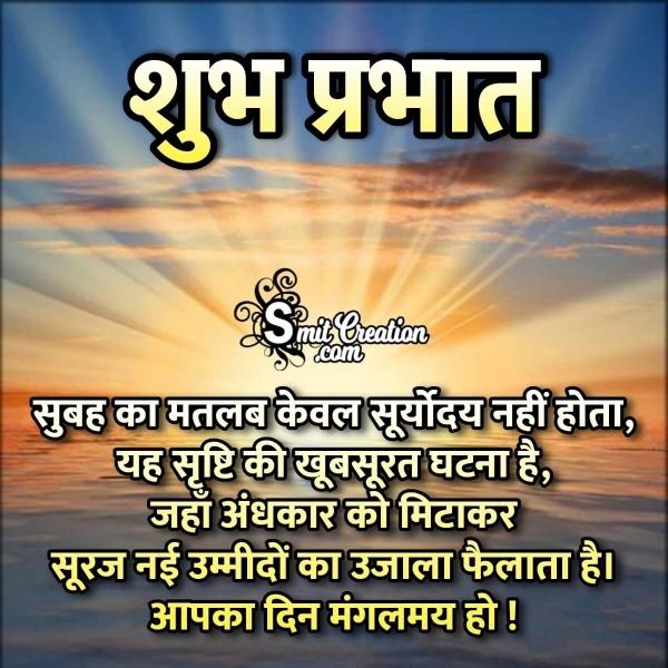 Subah Prabhat- Srushti ki ek khubsurat ghatna