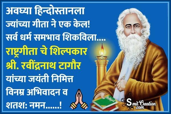 Rabindranath Tagore Jayanti Marathi Quote