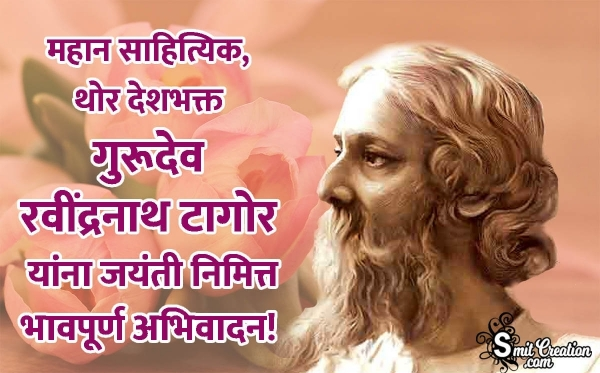 Rabindranath Tagore Jayanti Marathi Image