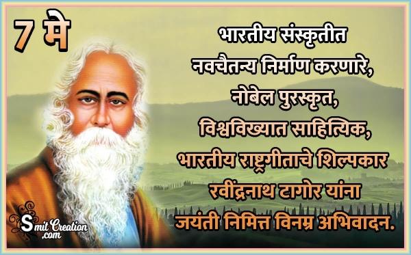 7 May Rabindranath Tagore Jayanti Image In Marathi