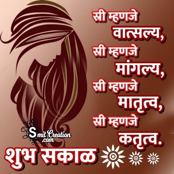 Shubh Sakal Women Suvichar