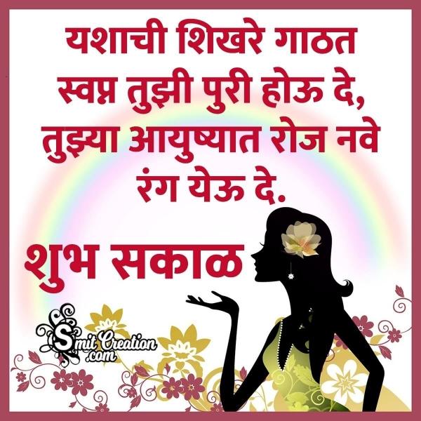 Shubh Sakal Marathi Wish For Woman